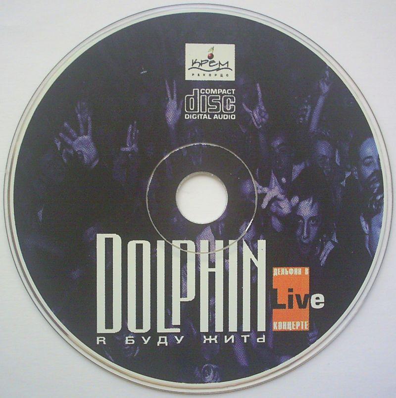 дискография Dolphin скачать торрент - фото 11
