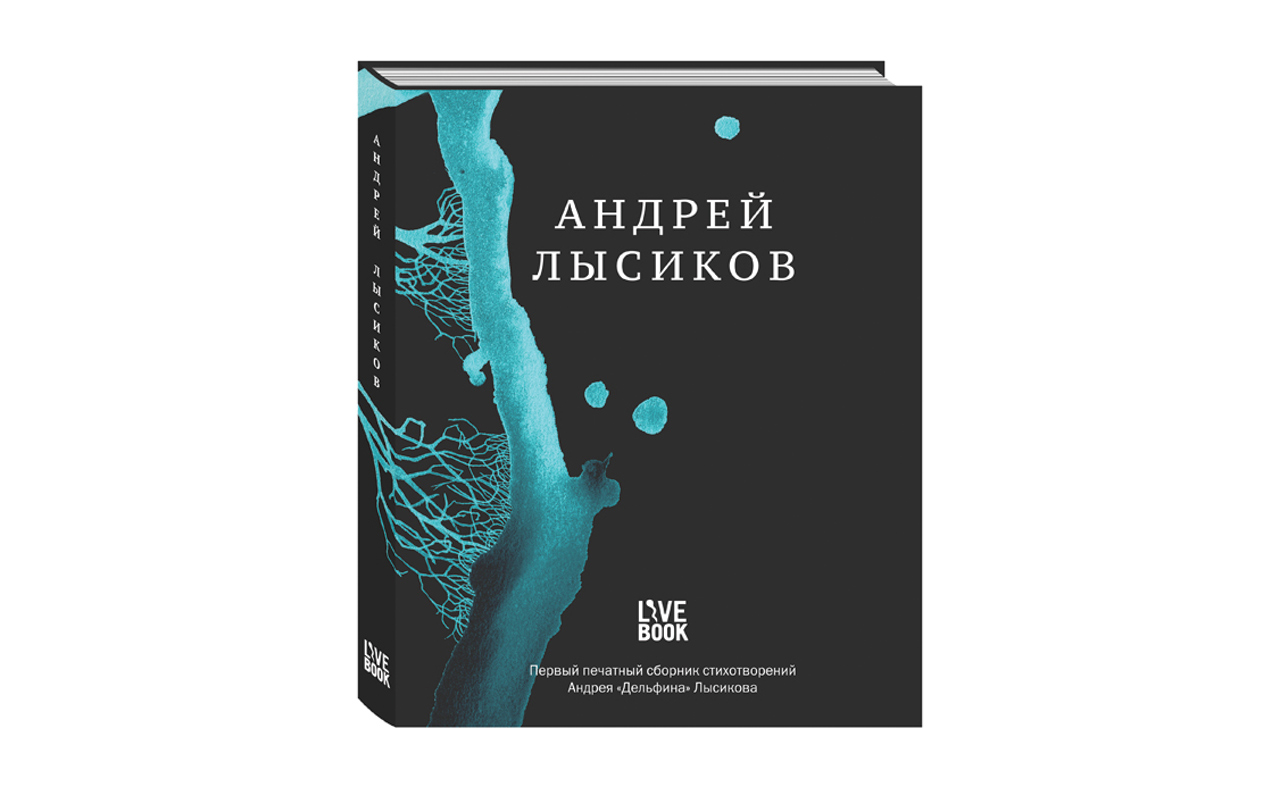 Андрей лысиков стихи pdf скачать бесплатно